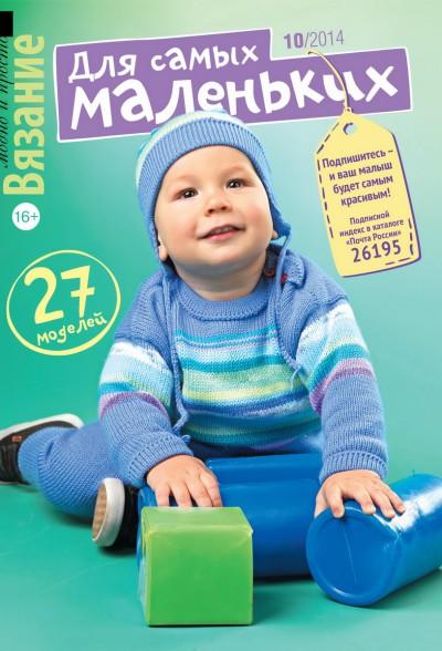 Журнал вязания для самых маленьких
