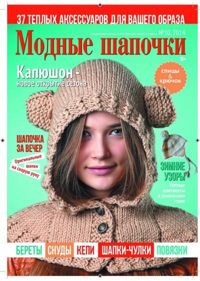 Журнал по вязанию спецвыпуск шапки 2014