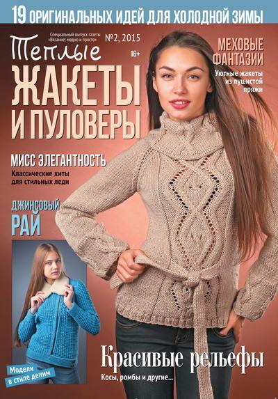 Вязание журналы модной просто