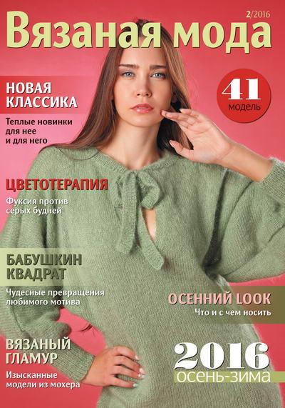 Вязанная мода журнал