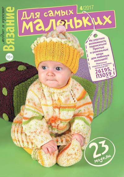 Вязание модно и просто для самых маленьких 128
